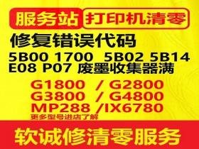 佳能打印机清零软件canon G1800 G2800 G3800 mp288 TS8080MG3680