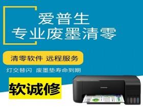 爱普生打印机废墨清零软件维修L300L3110 L3158 L3118 L3119L1118