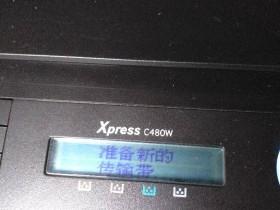 三星打印机清零 三星CLP-415N CLP-680DW 准备新的传输带 定影器