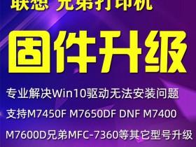 远程联想Lenovo M7450F M7650DF DNF打印机win10驱动安装固件升级
