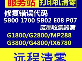 佳能MP288清零软件CANON打印机废墨清零5B02 E08 P07
