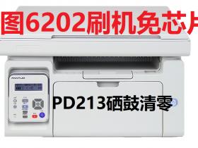 奔图P2206nw/M6202NW/PD213硒鼓芯片清零破解软件免粉盒计数芯片