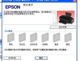 EPSON爱普生WF7521 WF7511 WF7018 W7010废墨清零软件无限制版