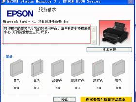 爱普生L4158 L4168 L4150 L4160 L3161 3163 L3168 L3169清零软件